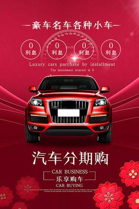 红色大气汽车分期购海报设计