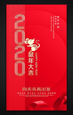 红色高端鼠年海报