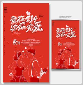 红色简约浪漫情人节海报设计