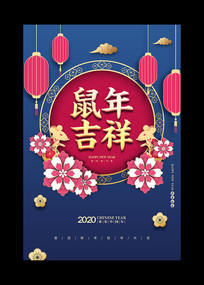 剪纸风2020鼠年新春宣传海报