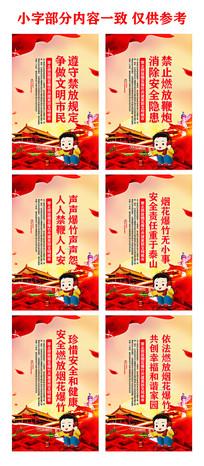 禁止燃放烟花爆竹标语宣传展板