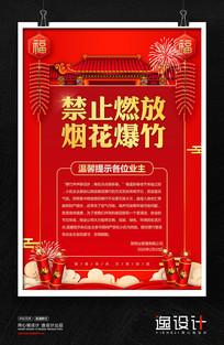 禁止燃放烟花爆竹宣传海报