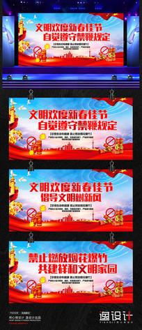 禁止燃放烟花爆竹宣传栏展板