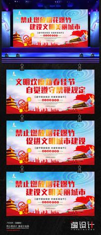 禁止燃放烟花爆竹宣传栏展板设计