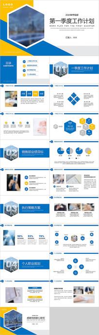 蓝色商务季度工作计划PPT模板