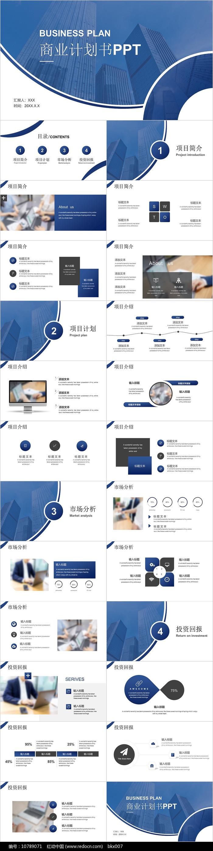 蓝色商业计划书PPT模板