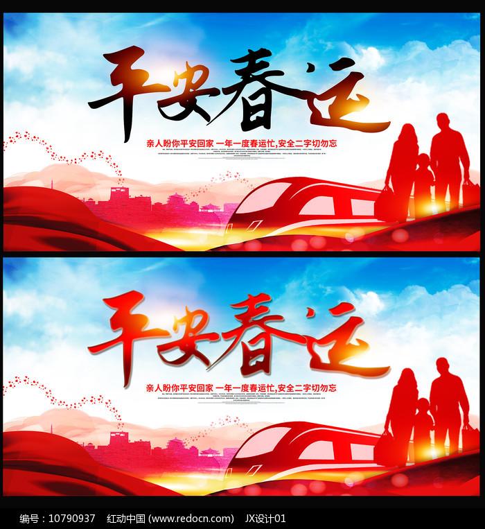 平安春运回家过年春节海报图片