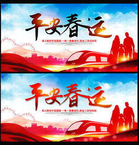 平安春运回家过年春节海报