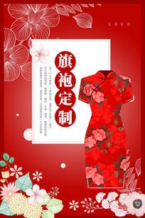 旗袍广告海报