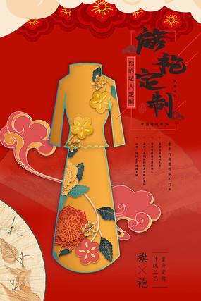 旗袍中国风海报