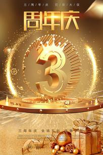 企业公司3周年庆祝贺宣传广告海报