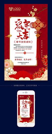 鼠年春节放假通知海报