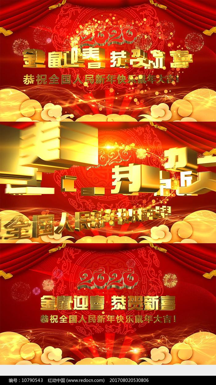 鼠年新春晚会片头标题模板图片