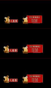 鼠年字幕条视频模板