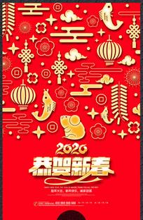 唯美2020鼠年恭贺新春宣传海报