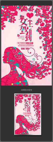 唯美创意妇女节宣传海报设计