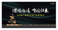 新中式房地产发布会背景板