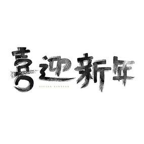 原创中国风喜迎新年毛笔字体设计