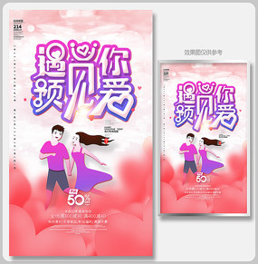 遇见你预见爱浪漫情人节海报设计