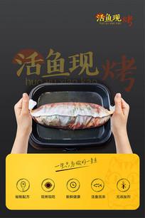 纸上烤鱼海报