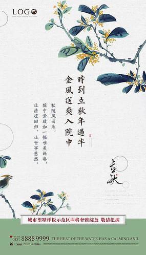 中国风立秋微信海报 PSD