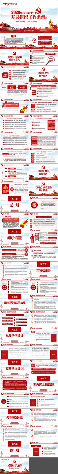 中国共产党国有企业基层组织工作条例ppt