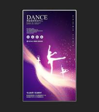 紫色动感舞蹈招生比赛海报