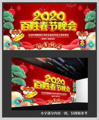 2020百姓春节晚会舞台背景