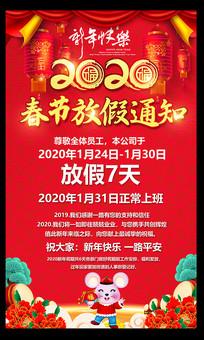 2020春节放假通知海报