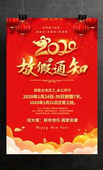 2020鼠年春节放假通知手机海报