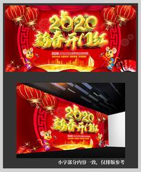 2020鼠年新春开门红展板设计