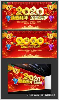 2020新春拜年金鼠贺岁年会展板设计