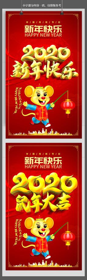 2020新年快乐活动海报设计图片