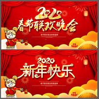 创意2020鼠年春节新春晚会活动展板