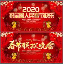 创意红色2020新春晚会活动展板