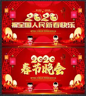 大气精品2020鼠年春节晚会活动展板