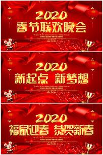 红色2020鼠年联欢晚会背景板设计