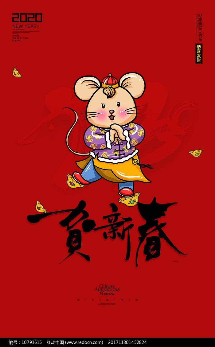 红色创意春节海报图片