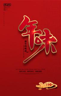 红色简约春节海报