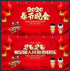 红色喜庆2020鼠年春节晚会活动展板