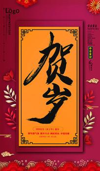 简约春节贺岁海报