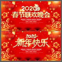 精美红色2020鼠年春节新春晚会展板