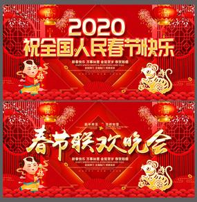 精美红色2020新春晚会活动展板