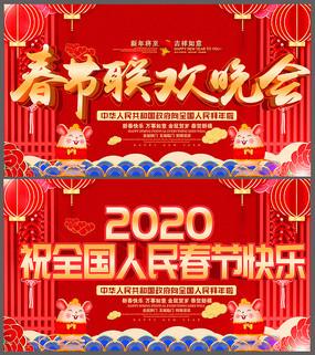精品喜庆2020新春晚会活动展板