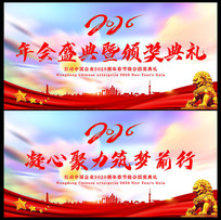 年会盛典年度表彰大会