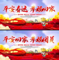 平安春运宣传展板