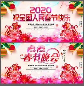水彩创意2020新春晚会活动展板