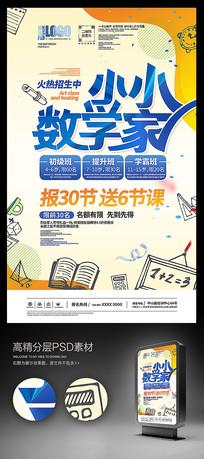 小小数学家补习班招生海报宣传单
