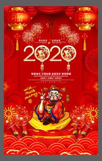喜庆2020鼠年春节财神爷海报设计