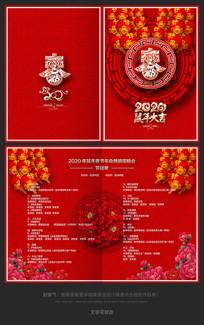 喜庆2020鼠年新春节目单